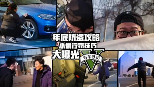 小偷曝光行窃技巧:开车不注意这5个细节,车上的财物最好偷!