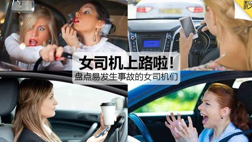 盘点易发生交通事故的女司机们