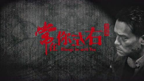 """《常在你左右》定档预告 金牌阵容致敬经典""""阴阳路"""""""