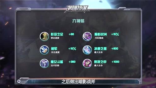 【英雄技谋】第26期:一切敌人皆是虚妄,攻速杨戬天秀对手