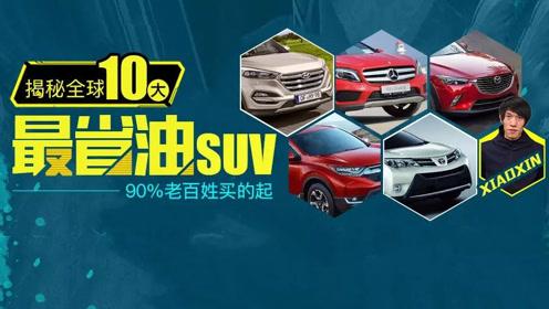 全球最省油的10款SUV 日系占了一大半