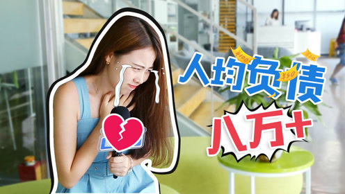 """街访北上广人有""""多穷""""?北京人均贷款5万广州8万"""