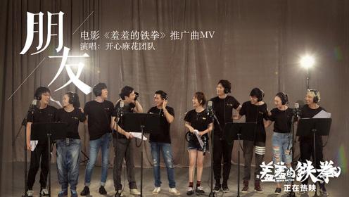 《羞羞的铁拳》朋友MV 沈腾艾伦马丽常远大合唱
