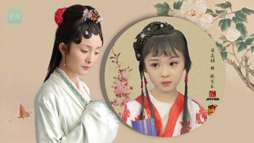 三版红楼梦神剪辑,杨幂演技被10岁奶娃花式吊打