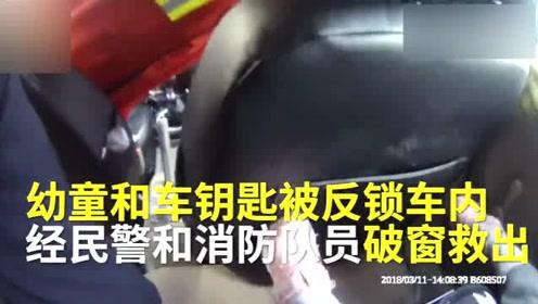 幼童和车钥匙被粗心父母反锁车内,民警和消防员破窗营救
