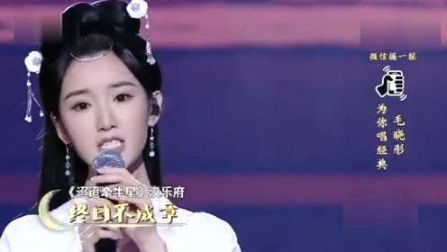 就问你好不好听,那么美的毛晓彤,唱那么好听的迢迢牵牛星