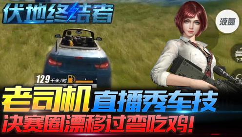 伏地终结者06:老司机直播秀车技,决赛圈漂移过弯吃鸡!