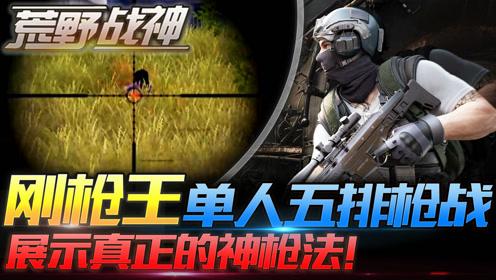 荒野战神10:刚枪王单人五排枪战,展示真正的神枪法!