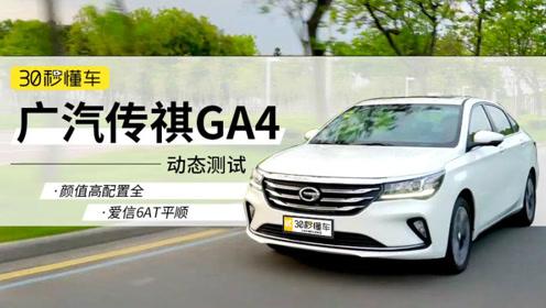 颜值超高悬挂出色 广汽传祺GA4视频测试