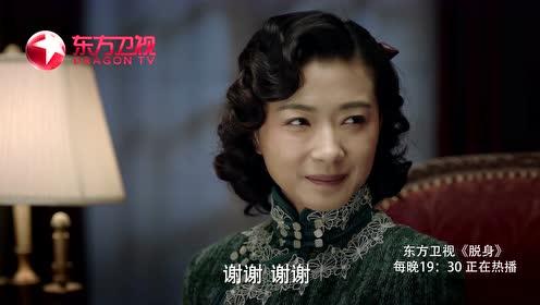 《脱身》东方卫视剧透:乔礼杰英语教学