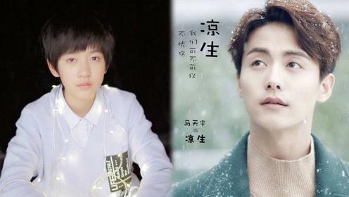 小姜生参加过《放开我北鼻》 少年凉生是TFboys师弟马天宇干儿子?