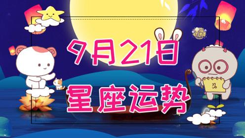 9月21日十二星座运势,一个星座财运旺盛,一个星座放松心态!