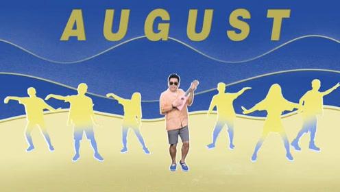 "八月主题曲""Hello August"""