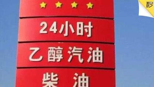 天津全面停售普通汽油 女子驾车怒撞4S店