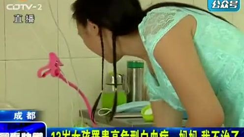 白血病女孩怕拖累家庭拒治疗 医生主动为其募捐