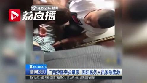 老人游船上晕倒,一声呼救涌上来20多人:我们都是医生