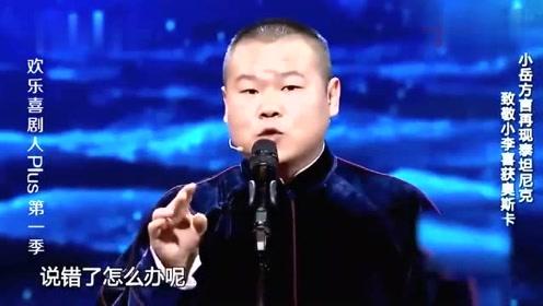 小岳岳耍无赖:我相声说错了也不会退票的!