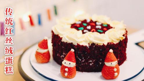 圣诞主题之美式传统红丝绒蛋糕