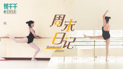谁说白天鹅很好当,芭蕾女孩的日常是这样的