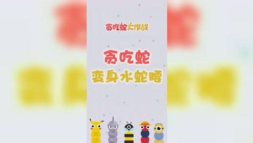 贪吃蛇大作战:新版贪吃蛇减肥美容成功!
