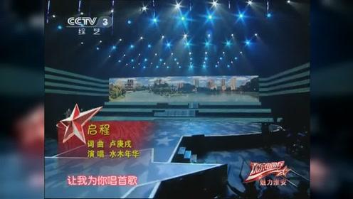 水木年华演唱《启程》,向过去的悲伤说再见吧!