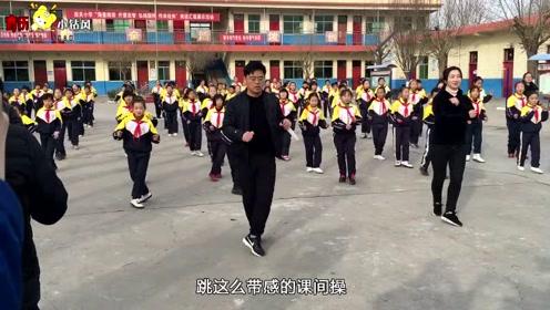 别人家的课间操!网红校长亲自带队跳鬼步舞,全校都嗨起来了