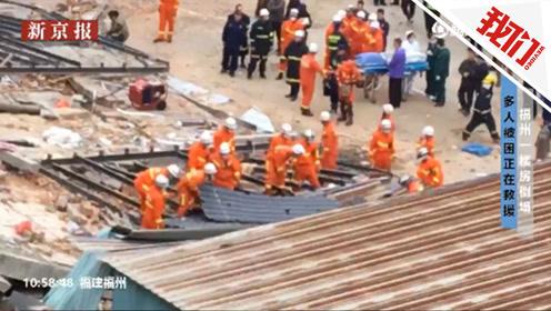 直播回看:福州一民房倒塌多人被困,多个部门联合紧急救援中