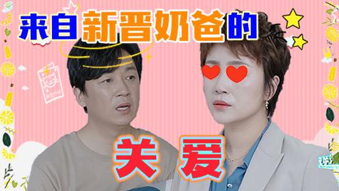 《逆流而上》潘粤明鬼畜求生欲,用核弹Rap哄妻?