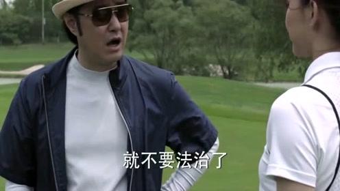 人民的名义:赵大公子做着乱纪的事情,还想着受法律保护
