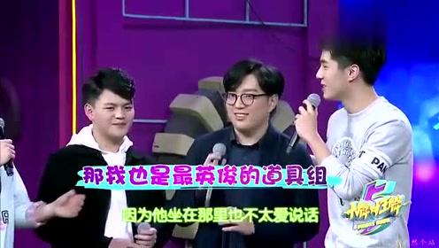 刘启恒被刘昊然说是生命中的第一个胖子,钢铁直男!