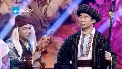 """《天龙八部》剧组重聚,杨迪却学""""蛤蟆功""""秒变欧阳锋,真的太搞笑"""