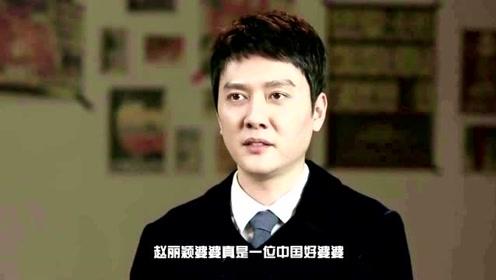 婆婆对赵丽颖的称呼甜到炸 网友:中国好婆婆