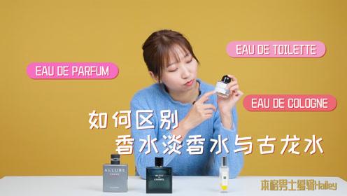如何区分香水淡香水、古龙水?