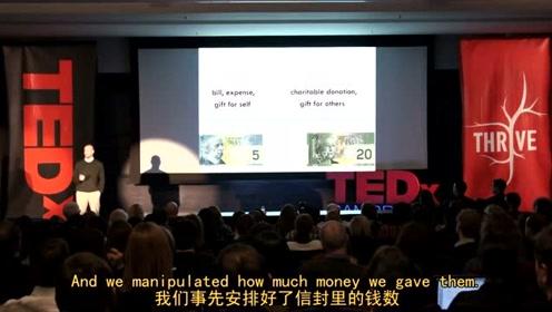 TED演讲:金钱真的可以买不到幸福吗?