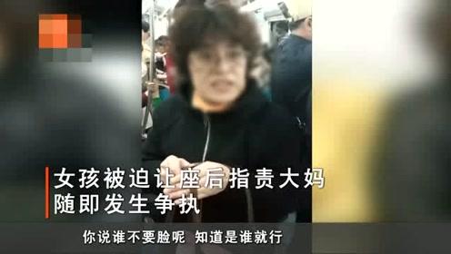大妈地铁抢座 女孩被迫让座骂道:不要脸!