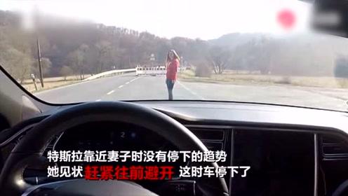 为测特斯拉能否自动刹车,男子竟拿老婆当白鼠,驾车直接撞去!