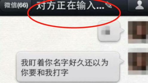 """微信显示""""正在输入"""",并不是在回你消息,答案让人太扎心"""