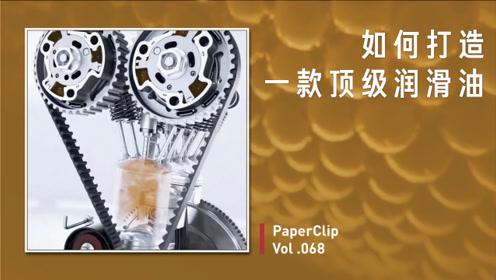 Vol.068 如何打造一款顶级润滑油
