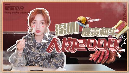 鸣贵电台vol.01深圳最贵人均2000的和牛!