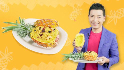 颜值超高的海鲜菠萝饭,把夏天的味道吃进肚子里!