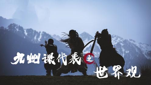 《九州课代表》之世界观:三陆九州六种族,王权旁落英雄起