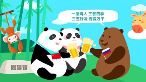 莫斯科请注意,熊猫来啦!