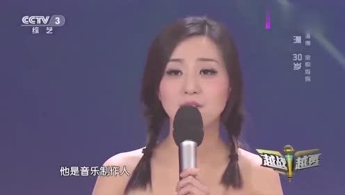 30岁少妇上台,唱首歌征服被评委要求再来一首,评委怨老公管太严