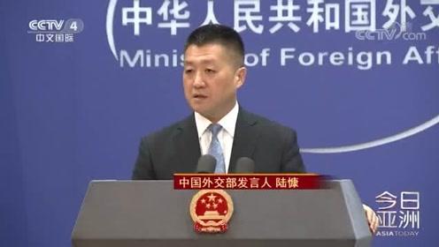 中国外交部:中美经贸分歧可以通过协商妥善解决