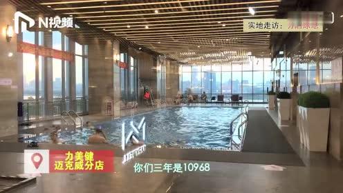 小N监控室广州一健身房陷停业风波 百万会员费无法退还