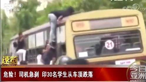 危险!司机急刹 印30名学生从车顶跌落