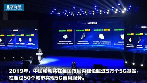 中国移动:2019年超50个城市实现5G商用服务