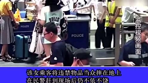 女乘客携带违禁品被安检查处后怒摔行李,狂言你们在浪费我时间!
