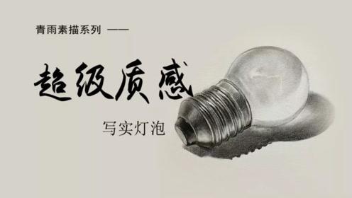 超级质感 写实灯泡——根据分析起行