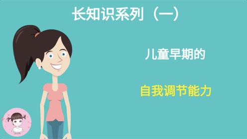 涨知识系列(一)儿童早期自我调节能力